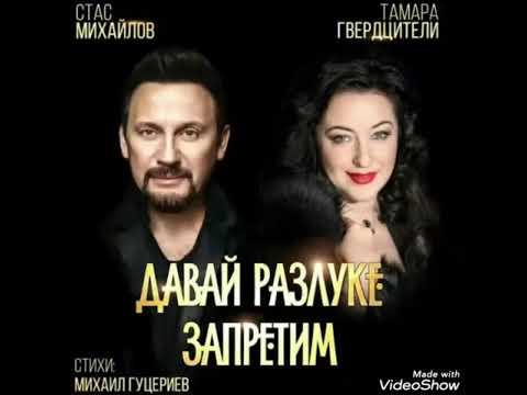 Стас Михайлов и Тамара Гвердцители - давай разлуке запретим