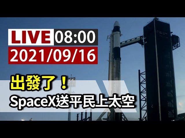 【完整公開】LIVE 出發了!SpaceX送平民上太空
