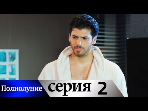 Полнолуние 2 серия русская озвучка