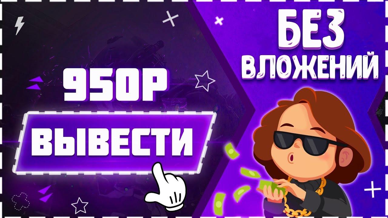 ЛУЧШИЙ Заработок БЕЗ ВЛОЖЕНИЙ, Как заработать деньги в интернете 950р ЛЕГКО!
