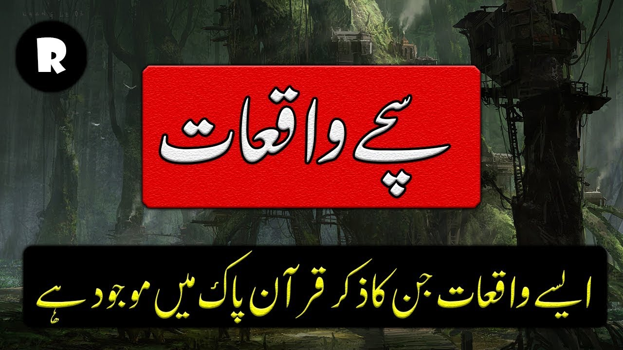 Islami Waqiat in Urdu | Sachay Islami Waqiat True Islamic Stories