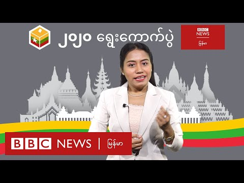 ၂၀၂၀ ရွေးကောက်ပွဲ - ထူးခြား ရွေးကောက်ပွဲ သတင်းများ စုစည်းမှု အောက်တိုဘာ ၂၀ - BBC News မြန်မာ