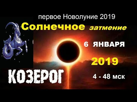 Солнечное Затмение 6 января 2019 в Козероге!!!НАДЁЖНЫЕ ПЕРЕМЕНЫ!!!