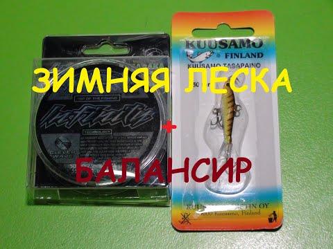 Распаковка посылки от интернет магазина Spiningline.Kosadaka Infinity, балансир Kuusamo Tasapaino.