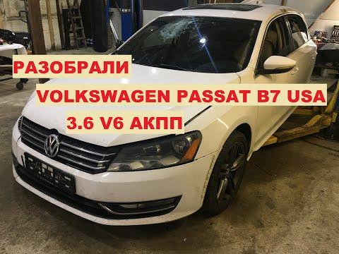 Разборка Volkswagen Passat B7 USA 2011-2016 3.6 V6 CDVB АКПП DSG 6 на запчасти в СПБ | KuzovovNET