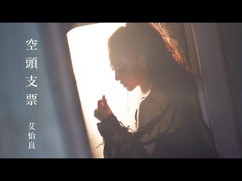 艾怡良 Eve Ai《 空頭支票 Bad Check 》Official Music Video