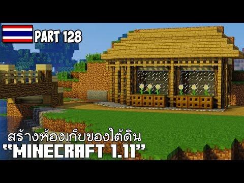 Minecraft : เริ่มต้นโลกใบใหม่ Minecraft 1.11 สร้างห้องเก็บของใต้ดิน #1 PART.16