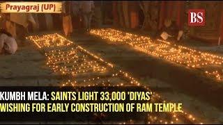 Kumbh Mela: Saints light 33,000 'diyas' wishing for early construction of Ram Temple