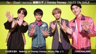 SexyZone 17th Single『麒麟の子/Honey Honey」のメイキングダイジェスト映像を公開! 初回限定盤A収録:Making of「麒麟の子」Music Clip 初回限定盤B収録:Making ...