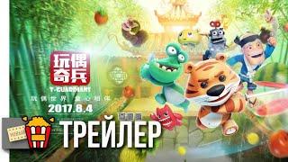 СПАСАТЕЛИ — Русский трейлер #3   2017   Новые трейлеры