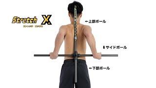 ストレッチエックス(X)の使用方法 肩甲骨、胸のストレッチや猫背対策