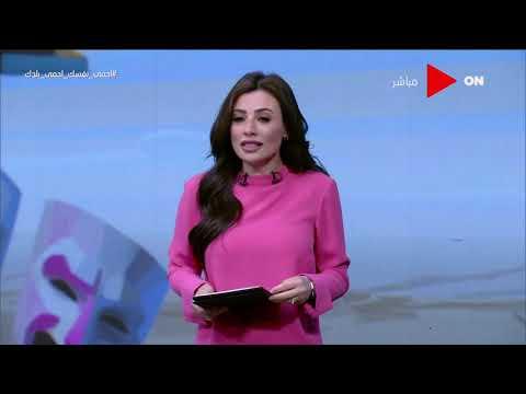 صباح الخير يا مصر- تعرف على آخر أخبار النشرة الفنية مع هدير  - نشر قبل 8 ساعة