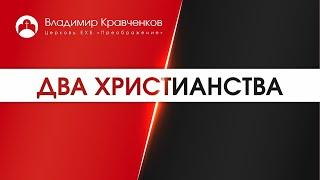 """Владимир Кравченков: """"Два христианства"""""""