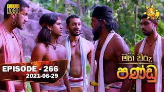 Maha Viru Pandu | Episode 266 | 2021-06-29 Thumbnail