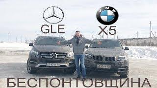 СТИЛЬНО модно ПЛОХО - BMW X5 против Mercedes GLE