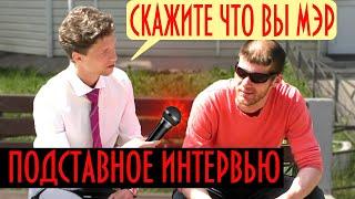Подставной Репортёр Пранк / Дурацкие Новости на Тихвинском Телевидении
