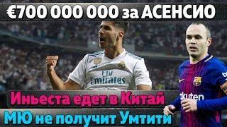 Иньеста поедет в Китай, Реал хочет за Асенсио 700 млн. евро, МЮ не получит защитника Барсы