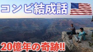 【070】遂に!!グランドキャニオン到着!!アメリカ最大の大地で、出会いのキッカケやコンビ結成話、インリンポーズをしてみた。(アメリカ33日目)