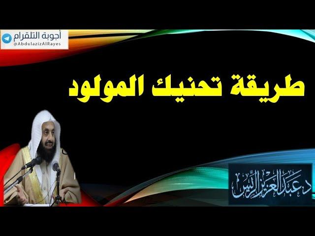 طريقة تحنيك المولود د عبدالعزيز الريس Youtube