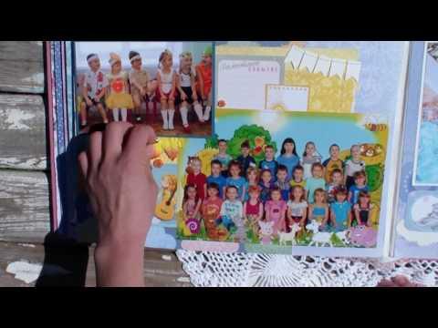Видео Альбом для детского сада. Как оформить групповые фото с детского садика.