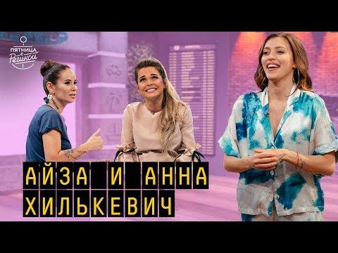 Айза, Анна Хилькевич