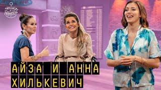 Айза, Анна Хилькевич |