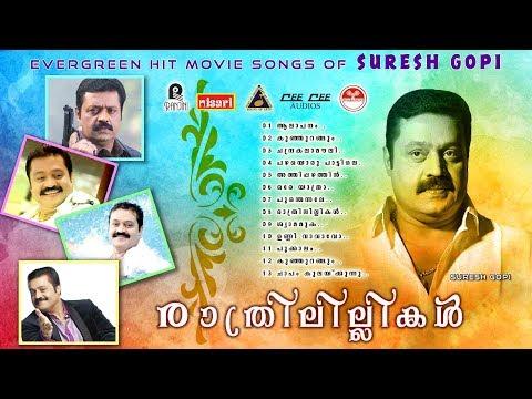raathri-lillikal-|suresh-gopi-hits|dasettan|-chithra|evergreen-hit-melody-movie-songs-2018