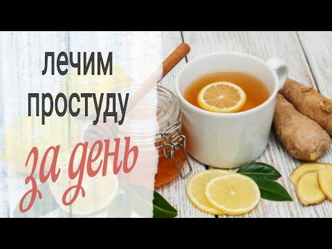 Лечим простуду ЗА ДЕНЬ! Чудо-чай при простуде