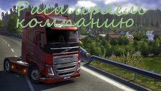 Рабочий идет на повышение. Меняем грузовик и трейлер в Euro Truck Simulator 2