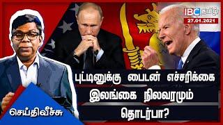 Seithi Veech 27-01-2021 IBC Tamil Tv