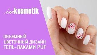 Video Объемный цветочный дизайн ногтей гель-лаками PUF download MP3, 3GP, MP4, WEBM, AVI, FLV Maret 2018