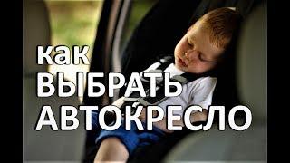 5 советов КАК ВЫБРАТЬ детское автокресло. Обзор и тест-драйв детских кресел Recaro. Заметки Рулевого