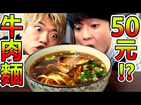 在台北尋找超便宜大碗牛肉麵 !竟然只要50元 !?
