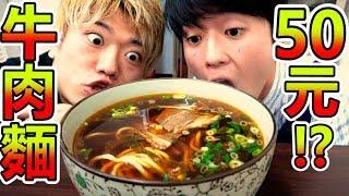 在台北尋找超便宜大碗牛肉麵 !竟然只要50元 !? thumbnail