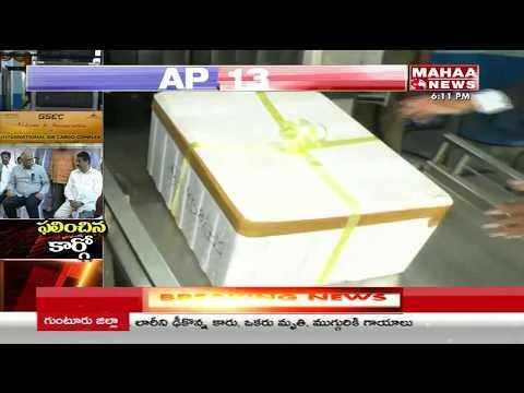 Good News : International Air Cargo Services in Visakhapatnam | Mahaa News