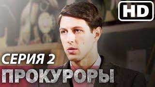 Сериал ПРОКУРОРЫ - 1 сезон - 2 серия | Все серии подряд | Сериалы ICTV