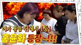 서울 여자 통합 뒤에서1등 홍윤화 등장~!!!