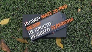 HUAWEI MATE 20 PRO - ОБЗОР НЕ ПРОСТО ЛУЧШЕГО ТЕЛЕФОНА