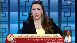 حسام حسن شاكيًا الشرطة: عاملوني أسوأ من حبارة
