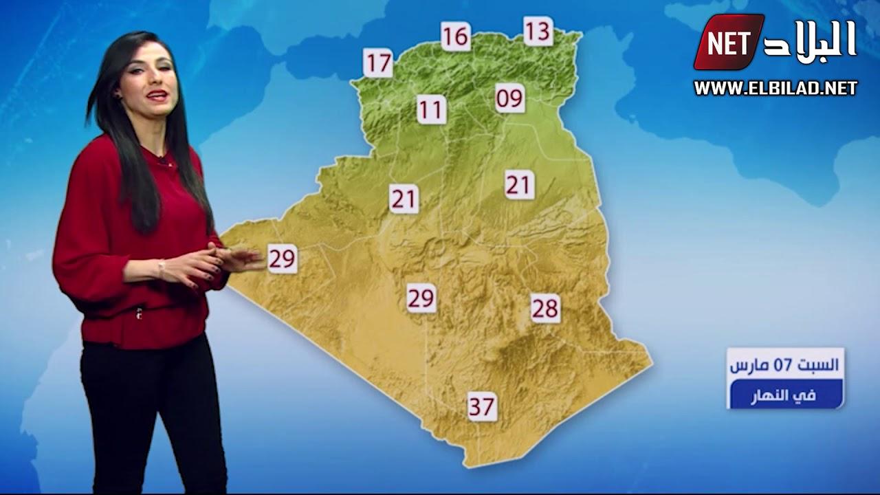 أحوال الطقس لنهار اليوم السبت 07 مارس 2020