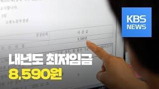 내년도 최저임금 8,590원 정부 고시 확정 / KBS…