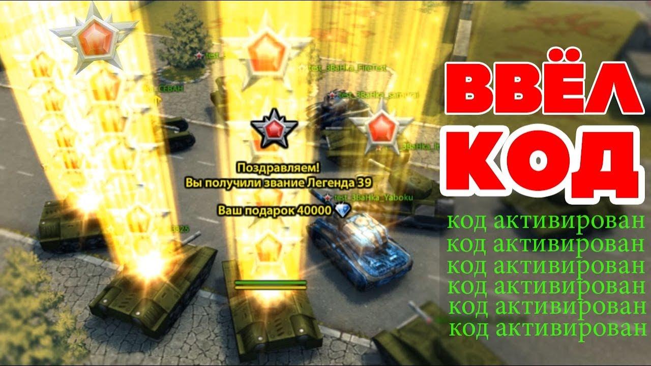 коды к онлайн игре танки онлайн на деньги