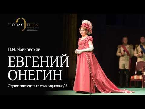 "Thaikovsky ""Eugene Onegin"", сonductor Andrey Lebedev, The Kolobov Novaya Opera Thetre Of Moscow"