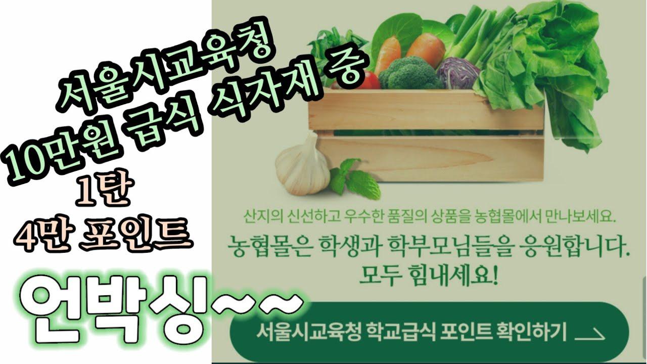 농산물식자재꾸러미 언박싱 1탄 농협몰포인트