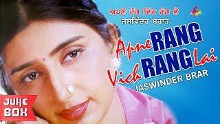 Jaswinder Brar   Apne Rang Vich Rang Lai   Goyal Music Juke Box
