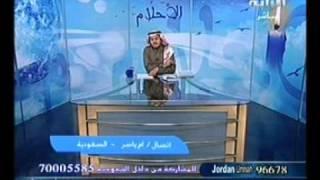 الدكتور فهد يفسر رؤيا أم ياسر_بشت بيج وشماغ