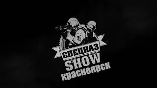 Вот так разыграли со СпецНаз Шоу город Красноярск (Special forces in Russia)
