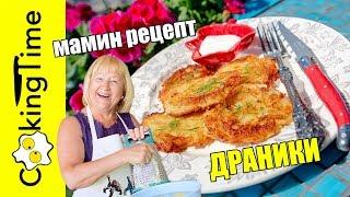 ДРАНИКИ 🥔 ОЧЕНЬ ВКУСНЫЕ Картофельные Оладьи 😋 простой мамин семейный рецепт ☀️ ЛЕТНЕЕ МЕНЮ