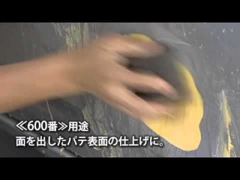 耐水サンドペーパーセット