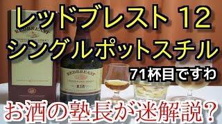 軽く一杯(71杯目) You tubeバージョン 酒類:ウイスキー(アイリッシ...